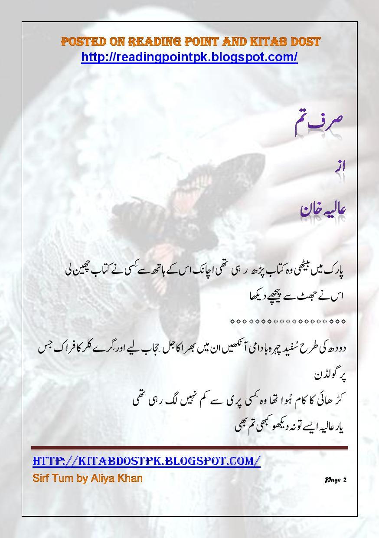 Sirf Tum By Aliya Khan Romantic Arranged Marriage Urdu Novel