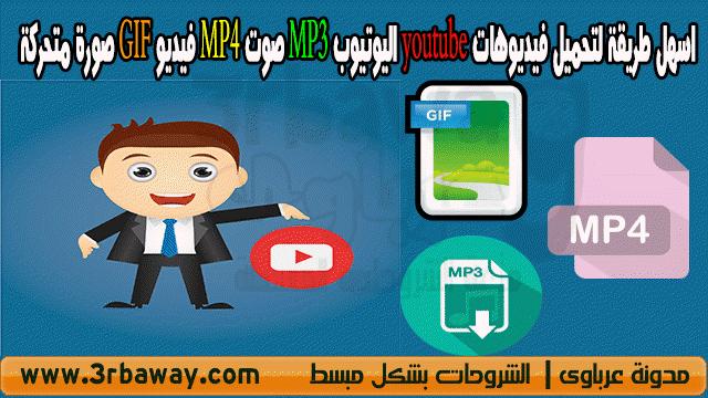 اسهل طريقة لتحميل فيديوهات youtube اليوتيوب MP3 صوت MP4 فيديو GIF صورة متحركة