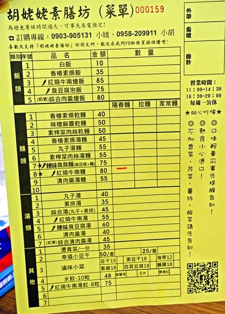 胡姥姥素膳坊菜單(土城分店)~土城素食