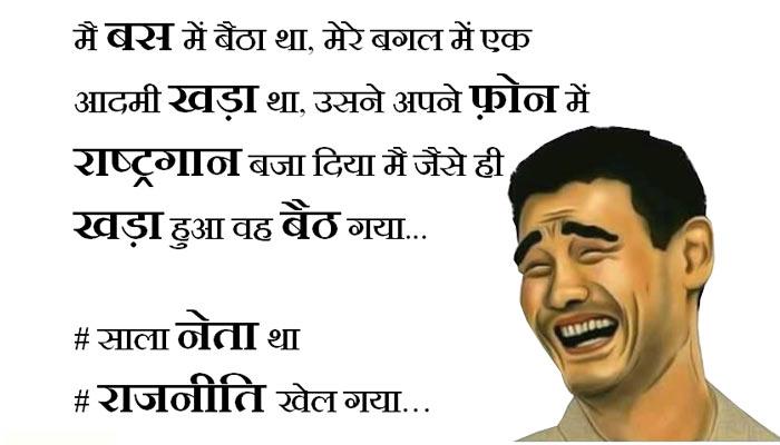 राजनीति जोक्स - Rajneeti Funny Hindi jokes