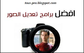 برنامج تعديل الصور مجانا, برنامج الكتابة على الصور, تعديل الصور أون لاين, برامج تركيب الصور مجانا, برامج قص الصور مجانا.