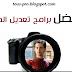 تحميل أحسن برامج تعديل الصور والكتابة عليها مجانا Photo Editing Software Free