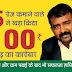 5 रुपये रोज से 100 करोड़ तक का सफर-Dosa Plaza Prem Ganapathy Story
