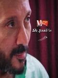 Ali El Haggar-Matakhdy Balek 2017