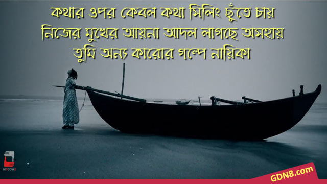 PRAKTAN Bengali Movie Quotes With Lyrics - Bengali Lyrics