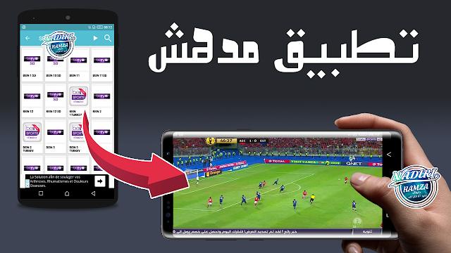 تحميل تطبيق Live ShowTv     لمشاهدة القنوات المشفرة والأجنبية مجانا على الأندرويد