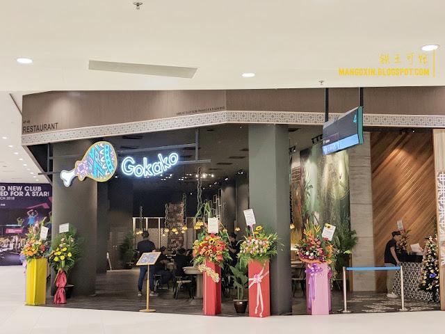 Gokako Paradigm Mall JB 烤鸡西餐厅