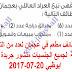 اعلان وظائف مطعم في عجمان لعدد من التخصصات المختلفة  لجميع الجنسيات منشور جريدة الوسيط  20-07-2017