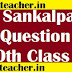 Chittoor Mahasankalpam Spell1 Question Papers for 10th Class(SSC)