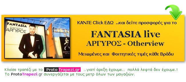 fantasia argyros times foititiko