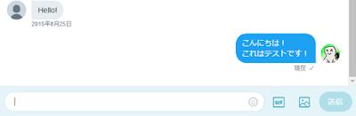 ブラウザ版Twitter:ダイレクトメッセージのメッセージの表示 吹き出しの角が丸いデザインで表示される