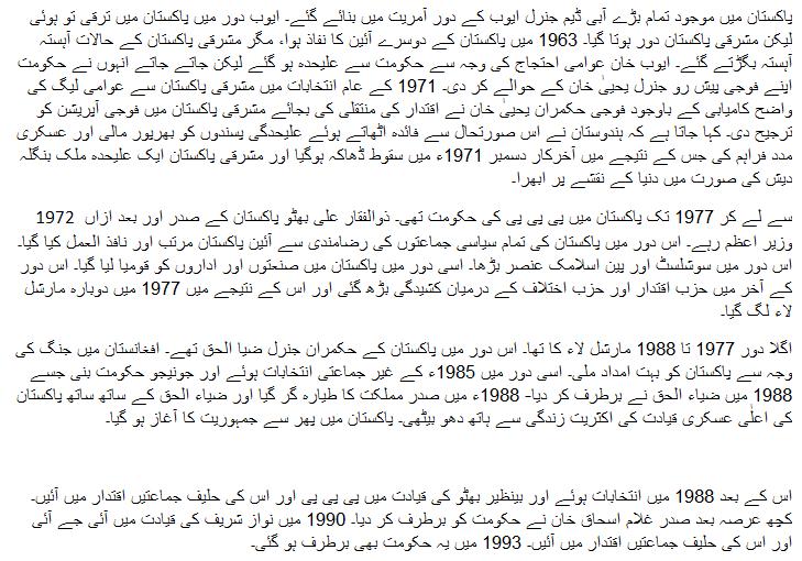 history in urdu essay in urdu  tags par mazmoon ka raqba ideology of in urdu culture of ki kahani story of ki aap beeti azadi