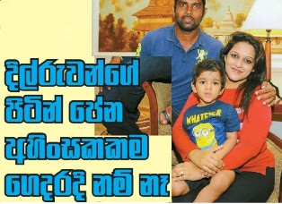 gossip chat with Cricketer Dilruwan Perera