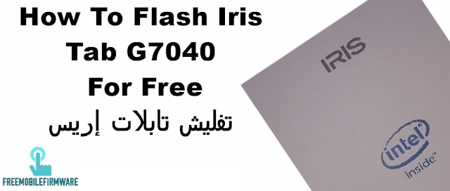 How To Flash Iris Tab G7040 For Free تفليش تابلات إريس