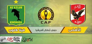 مشاهدة مباراة الاهلي وفيتا كلوب بث مباشر بتاريخ 12-01-2019 دوري أبطال أفريقيا