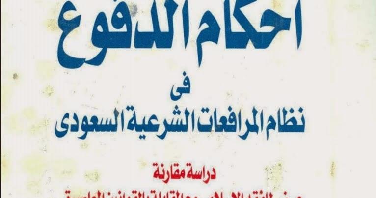تحميل كتاب شرح احكام نظام العمل السعودي