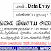 Ministry of Agriculture - Data Entry Operator