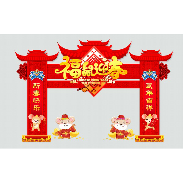 Happy Chinese New Year 2020, Year of the Rat Street Avenue Couplet Design PSD Material
