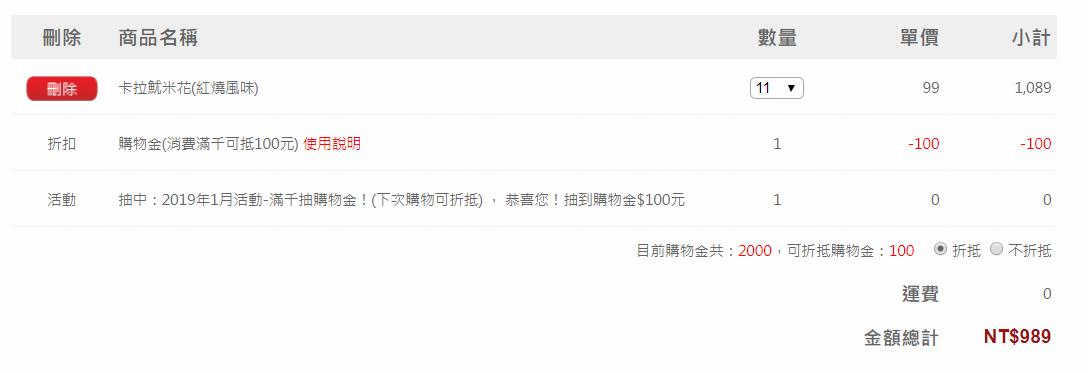 【i3Fresh愛上新鮮】1月份購物金/折價券/coupon
