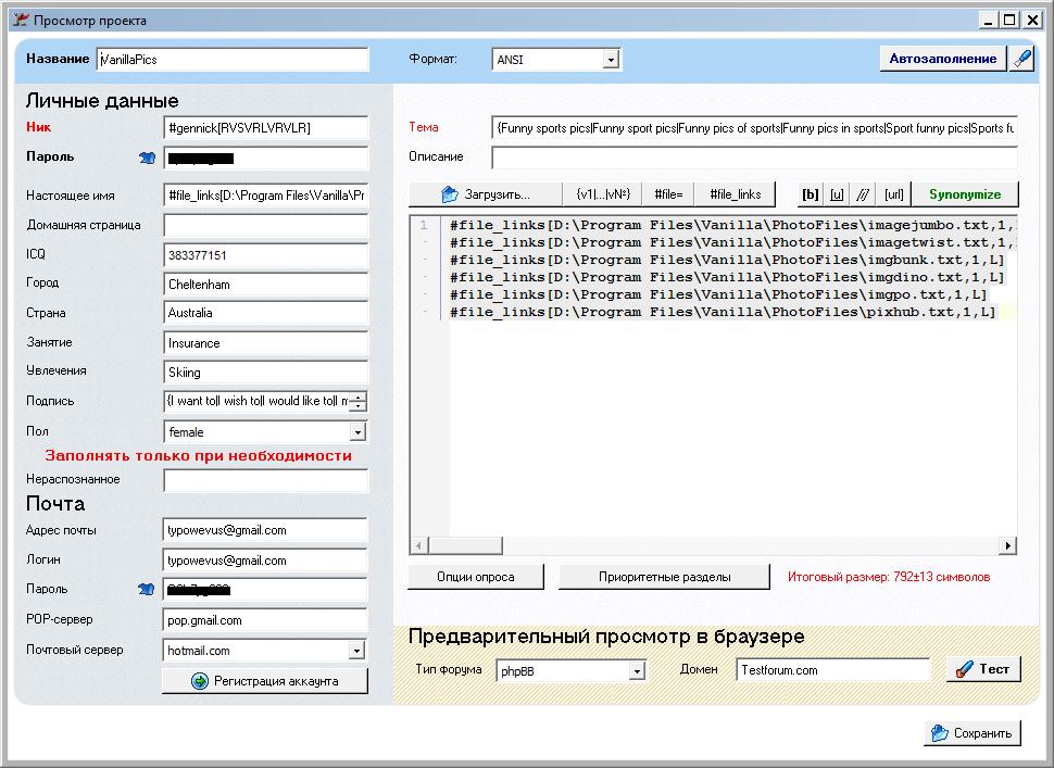 Xrumer для авторегистраций юрга дизайн и продвижение сайтов