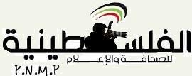 الشبكــة الفلسطينيــة للصحافـــة والاعــــلام