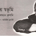 Kalponay Swavumi  by Salman Rushdie
