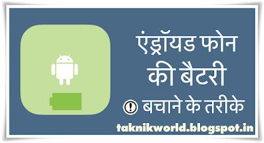 Android Phone Ki Battery Life Badhane Ke Tarike Hindi Main