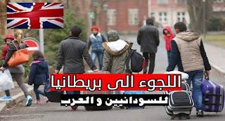 اللجوء الى بريطانيا للسودانيين
