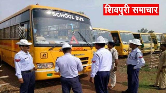 60 से अधिक स्कूली वाहन पकड़े तो बने अघोषित छुट्टी जैसे हलात,ठूंस-ठूंस कर भरे बच्चे | Shivpuri News
