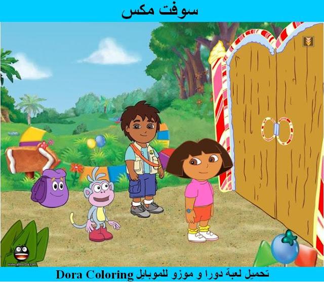 تحميل لعبة دورا وموزو تلوين برابط واحد مباشر سريع للموبايل الاندرويد والايفون download Dora Coloring Book game
