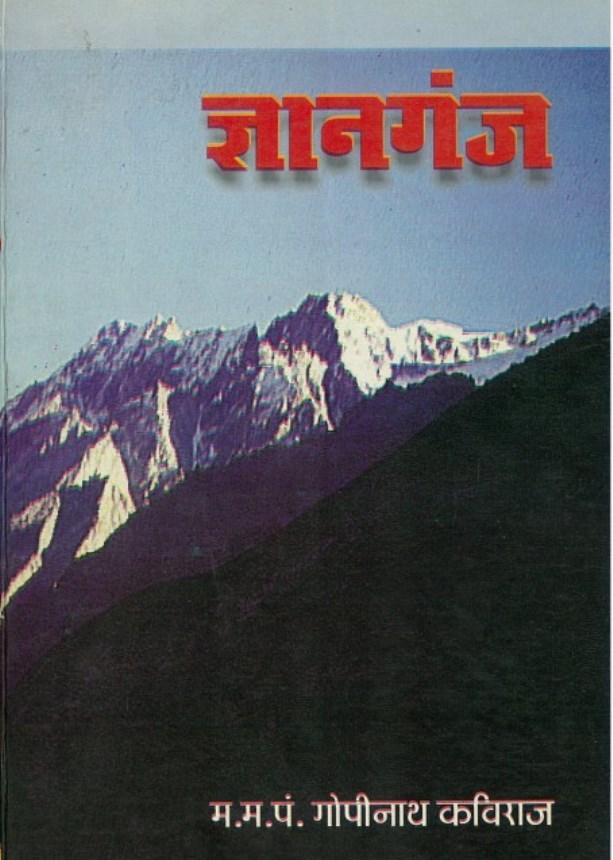 gyanganj-pandit-gopinath-kaviraj-ज्ञानगंज-पंडित-गोपीनाथ-कविराज