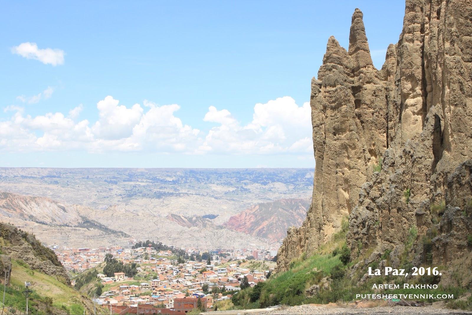 Гора и город Ла-Пас