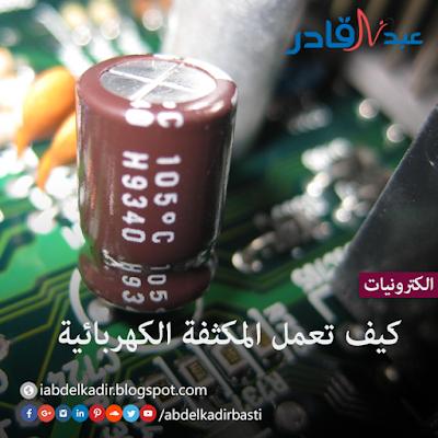 كيف تعمل المكثفة الكهربائية