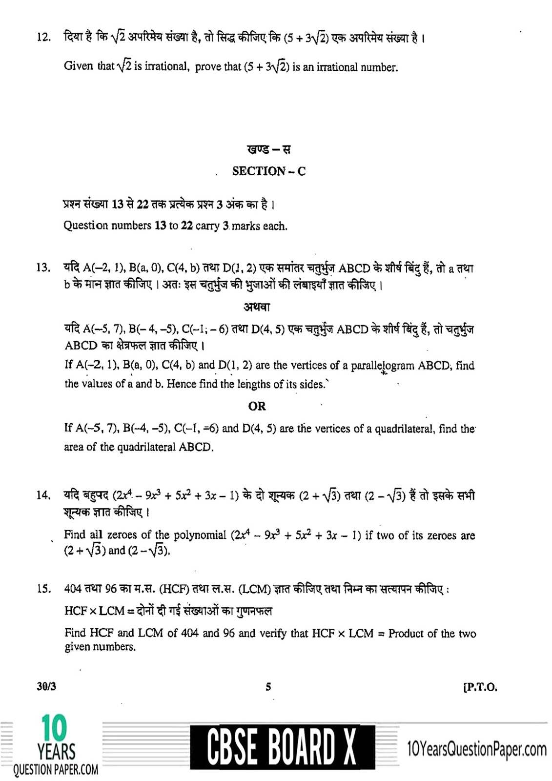 CBSE Board 2018 Maths Question paper Class 10 Page-05