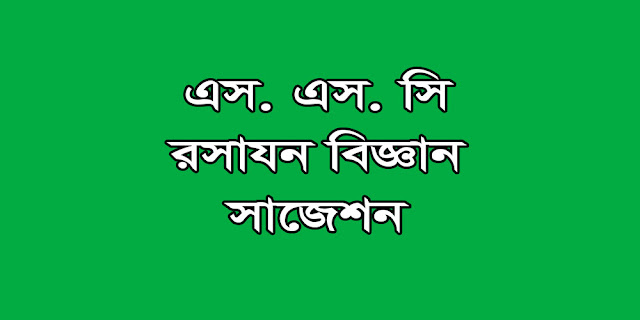 ssc chemistry suggestion, exam question paper, model question, mcq question, question pattern, preparation for dhaka board, all boards