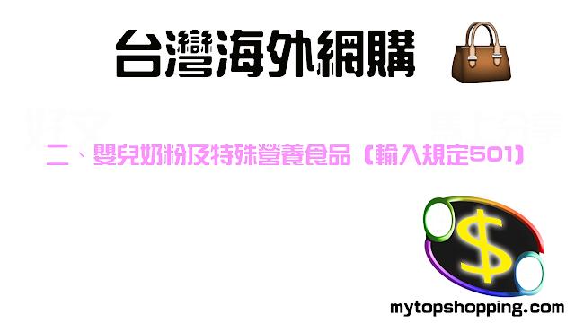 台灣海外購買進口嬰兒奶粉規定