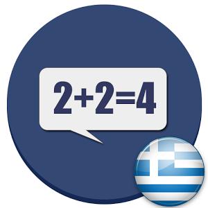 http://www.greekapps.info/2014/09/blog-post_12.html#greekapps