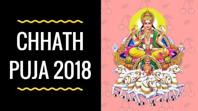 Chhath Puja 2018 | छठ पूजा २०१८