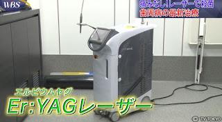 Er:YAGレーザー エルビウムヤグレーザー  歯周病治療