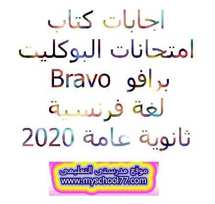 اجابات كتاب الامتحانات برافو فرنساوى ثانوية عامة 2020- موقع مدرستى
