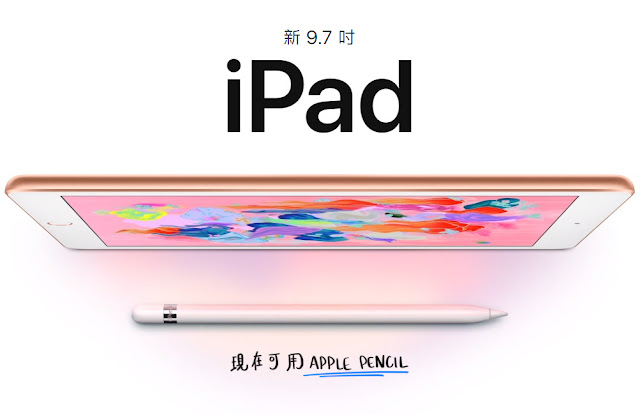 apple-pencil-ads-2018-ipad