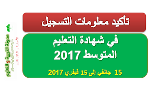 تاكيد معلومات تسجيل شهادة التعليم  المتوسط دورة 2017
