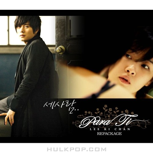 Lee Ki Chan – Para Ti Repackage Album