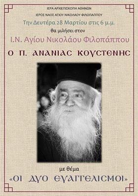 Ο π. Ανανίας Κουστένης στον Άγιο Νικόλαο Φιλοπάππου