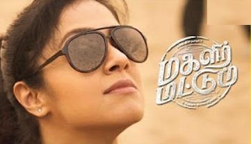 Adi Vaadi Thimira Song | Magalir Mattum Scenes | Jyothika guides Urvashi