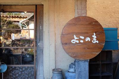 松本市四賀 雑貨と古道具 よこのま