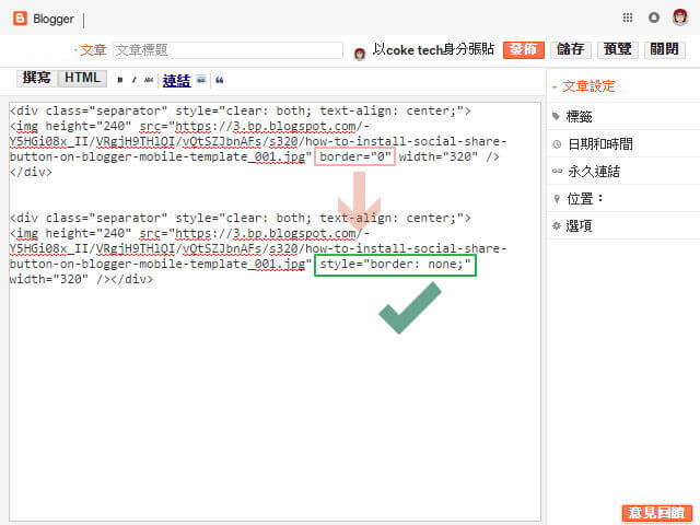 Blogger 使用 HTML5 Validator 解決 xmlns 與 border 錯誤的方式_101