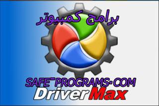 تحميل برنامج درايفر ماكس للكمبيوتر 2019 اخر اصدار DriverMax
