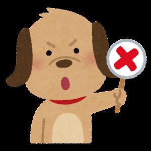 バツを出す犬のキャラクター