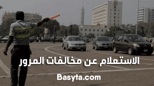 الاستعلام عن مخالفات المرور برقم لوحة السيارة في مصر